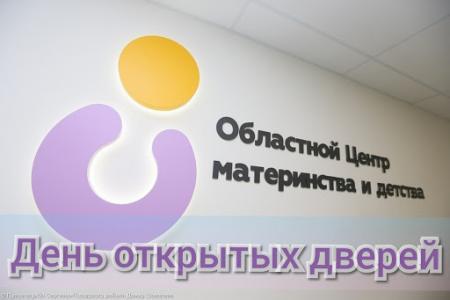 Дни открытых дверей в Коломенском перинатальном центре будут проходить онлайн