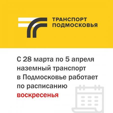 С 28 марта по 5 апреля общественный транспорт в Подмосковье будет работать по расписанию воскресенья