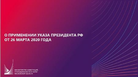 Рекомендации работникам и работодателям в связи с Указом Президента Российской Федерации от 25 марта 2020 г. № 206 «Об объявлении в Российской Федерации нерабочих дней»