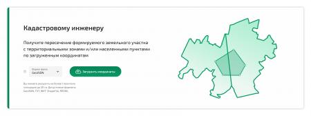 В Подмосковье заработал онлайн сервис «Кадастровому инженеру», позволяющий получить информацию об ограничениях формируемых земельных участков