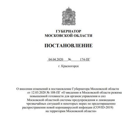 Губернатор Московской области Андрей Воробьев подписал постановление, усиливающее меры по борьбе с коронавирусом.