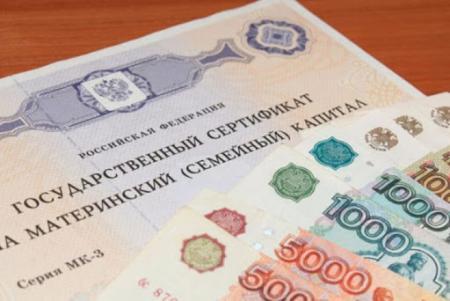 Подмосковные семьи с детьми до трех лет, имеющие право на мат.капитал, смогут оформить выплату 5000 рублей через сайт Пенсионного фонда или портал гос.услуг
