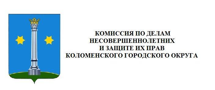 Статистические сведения о деятельности КДН и ЗП за 2019 год