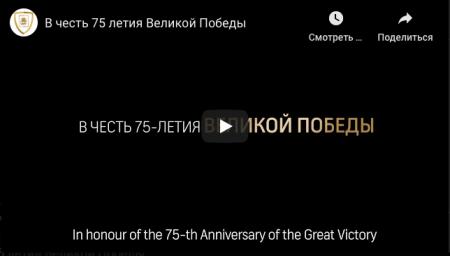 В честь 75-летия Великой Победы