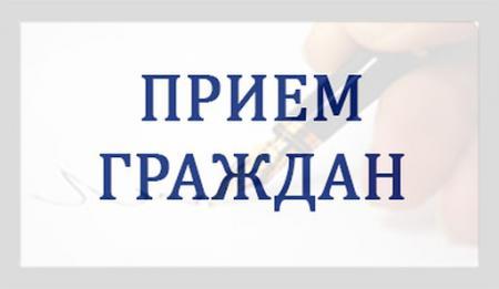 Информация о приеме граждан