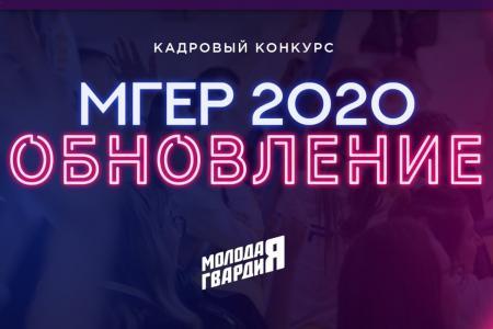 Определены финалисты всероссийского конкурса «МГЕР Обновление 2020»