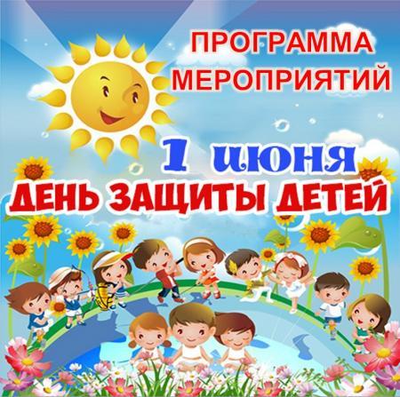 В Коломне отпразднуют День защиты детей дистанционно