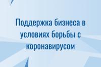 Меры поддержки бизнеса разных отраслей экономики размещены на сайте Правительства РФ