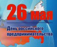 Поздравление главы Коломенского городского округа Дениса Лебедева с Днем российского предпринимателя