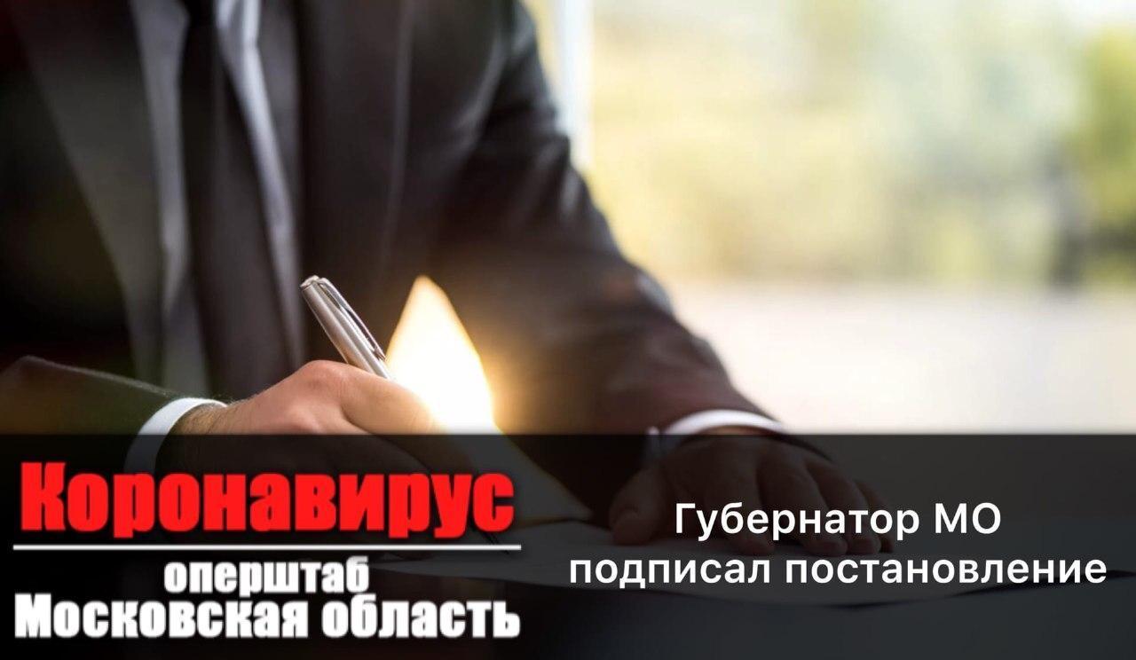 Новости Коломны: Губернатор Подмосковья Андрей Воробьёв подписал постановление, ослабляющее ряд ограничений, действующих в регионе.