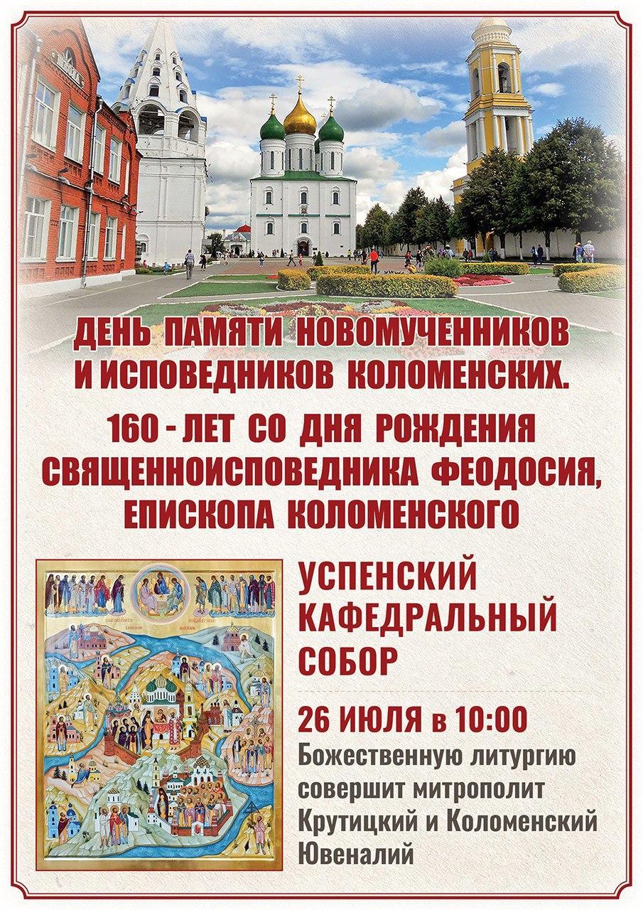 Литургию в Коломне возглавит митрополит Крутицкий и Коломенский Ювеналий