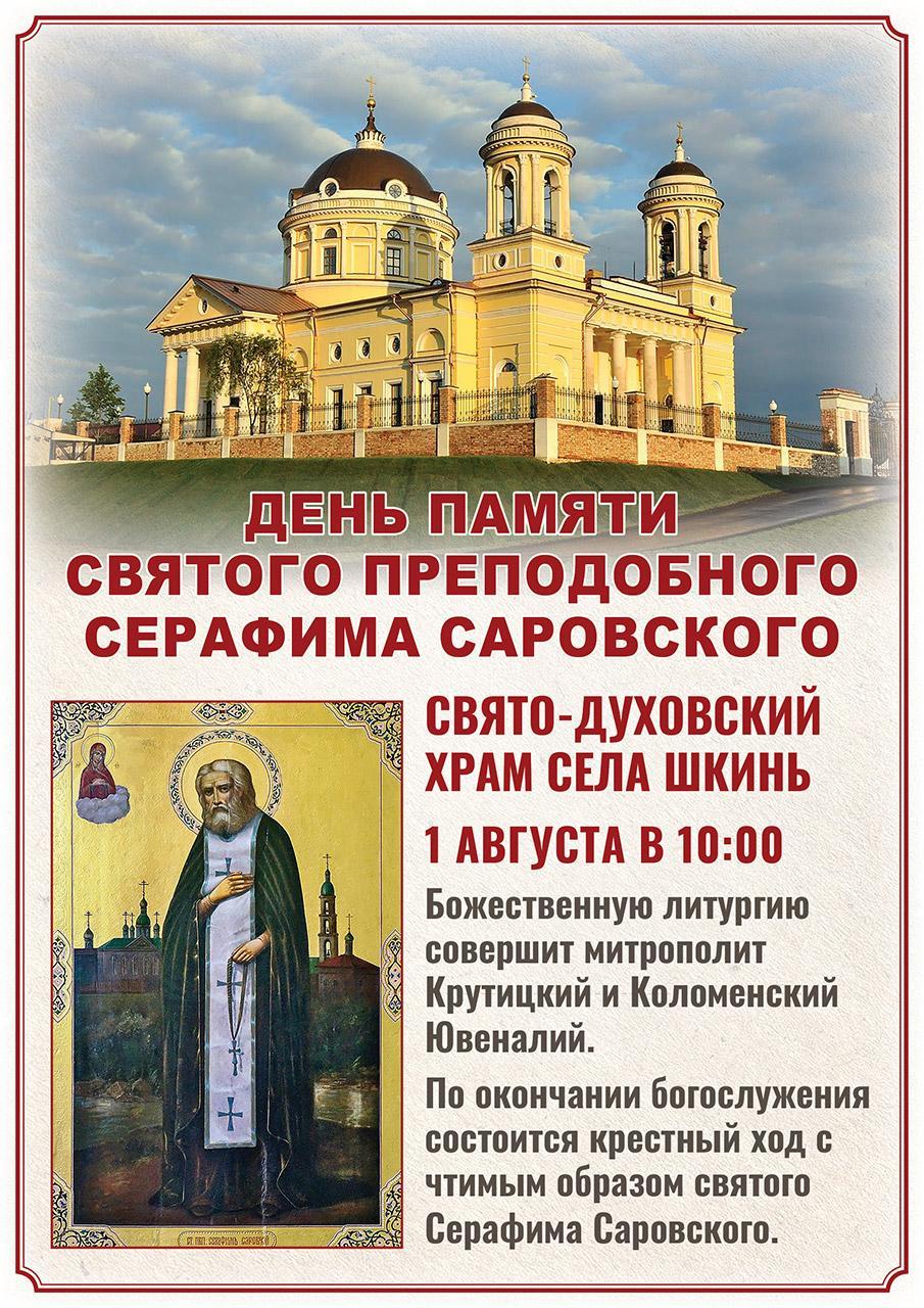 Литургию в селе Шкинь возглавит митрополит Крутицкий и Коломенский Ювеналий