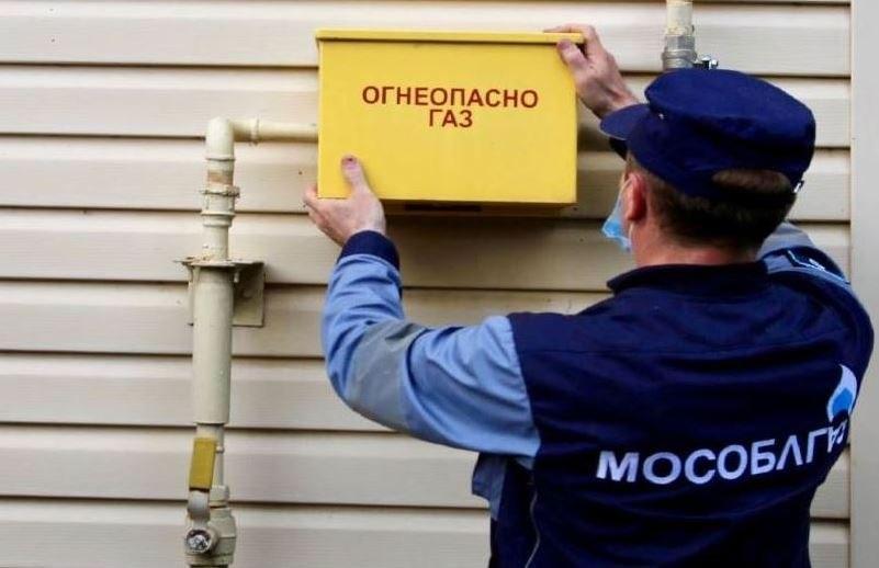250 тысяч обращений от жителей поступило в Мособлгаз с начала года