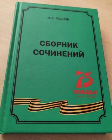 Молодогвардейцы получили в подарок сборник сочинений от ветерана Великой Отечественной Войны А. А. Малаша