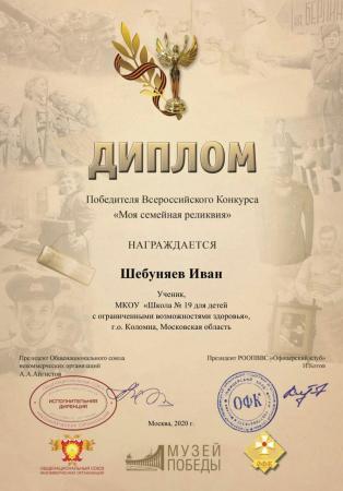 Юный коломенец стал победителем Всероссийского конкурса