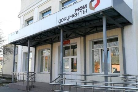 В Коломне заработали структурные подразделения МФЦ