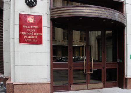 Министерство труда и социальной защиты Российской Федерации проводит опрос организаций