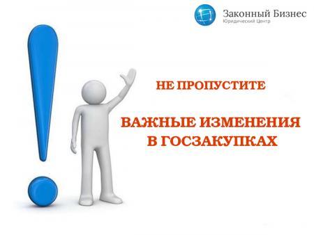 С 01 июля вступили в силу отдельные изменения Закона №44-ФЗ