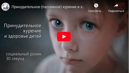 Принудительное курение и здоровье детей