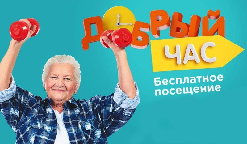 """Акция """"Добрый час"""" в ФОК """"Коломенский"""""""