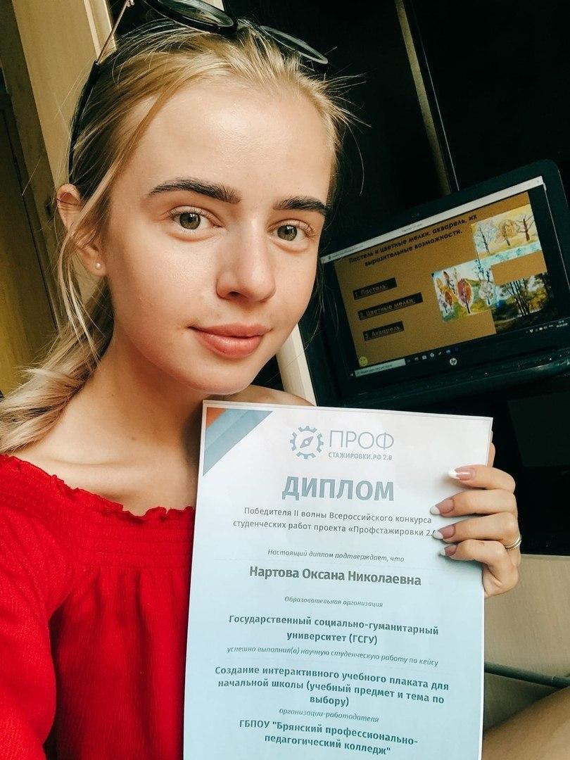Коломенская студентка стала победителем Всероссийского конкурса «Профстажировки 2.0»