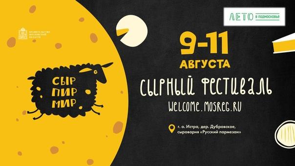 С 27 по 30 августа в обслуживании гостей и участников всероссийского фестиваля фермерской продукции «Сыр. Пир. Мир»