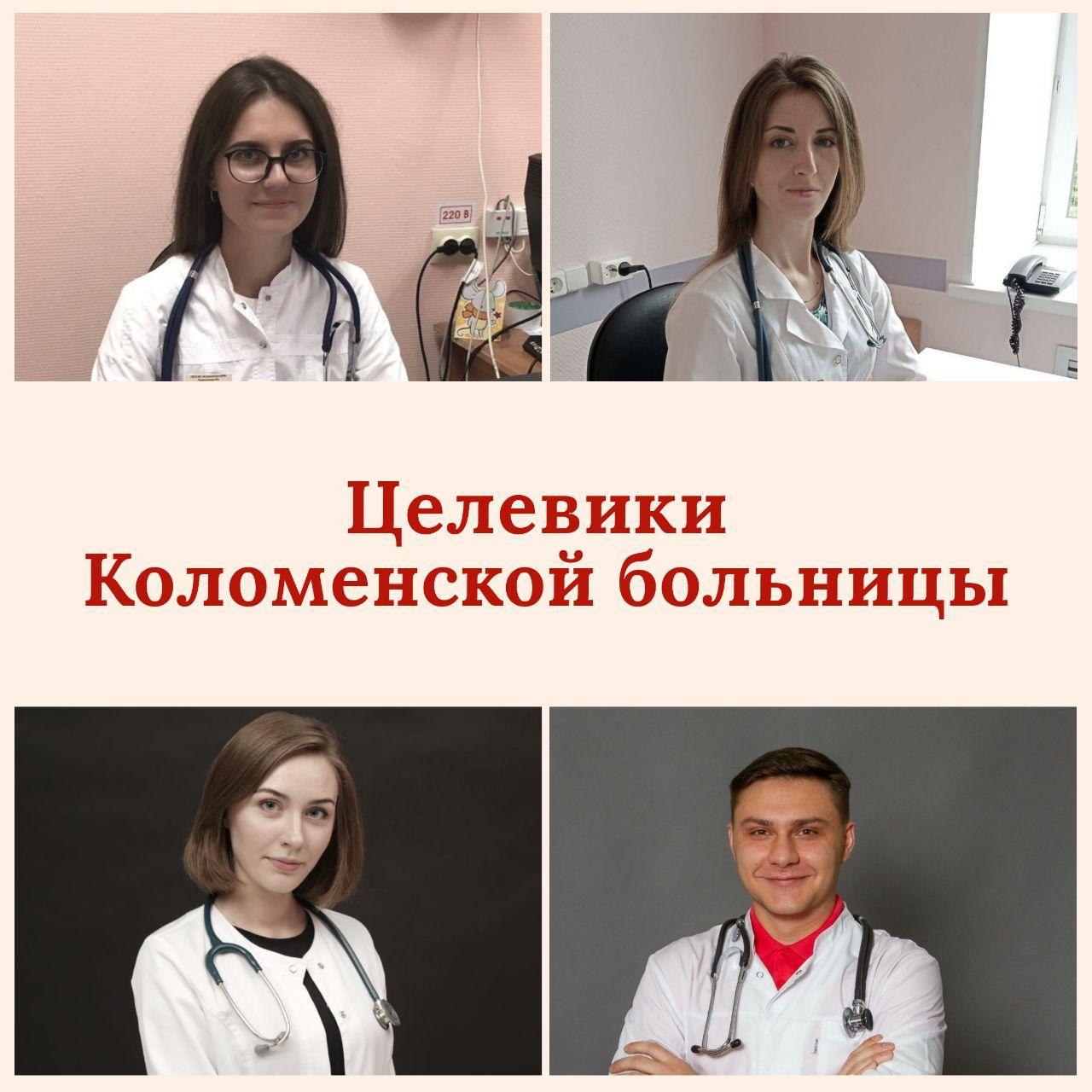 Коломенская ЦРБ рассказала о программе целевого обучения