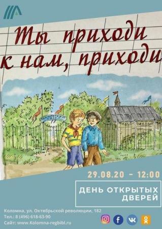 В библиотеке им. Ивана Лажечникова пройдет день открытых дверей