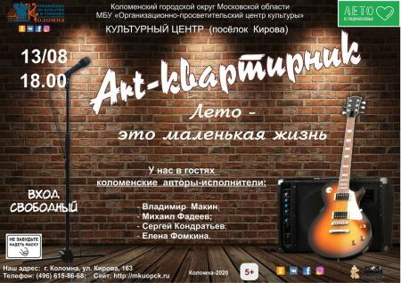 Новости Коломны   Коломенцев приглашают на «Art квартирник» Фото (Коломна)   afisha sobyitiya meropriyatiya prazdniki