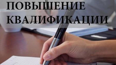 Сотрудники Контрольно-счетной палаты прошли обучение в Центре повышения квалификации «Лидер»
