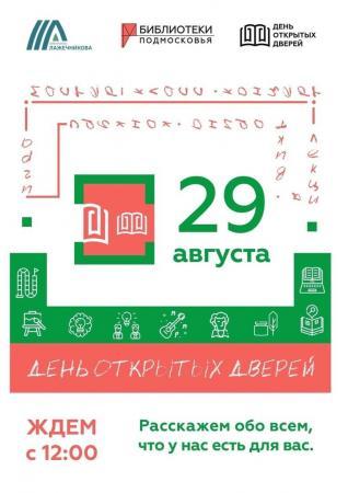 Библиотека Лажечникова приглашает на день открытых дверей
