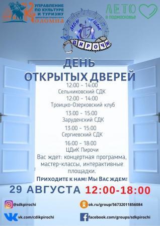 Центр досуга и культуры «Пирочи» приглашает на день открытых дверей