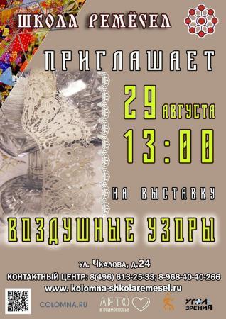 """Коломенцев приглашают на мини-выставку """"Воздушные узоры"""""""