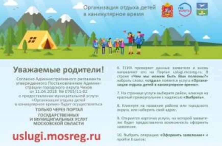 Услуга Министерства социального развития Московской области «Организация отдыха детей в каникулярное время» переведена в электронный вид
