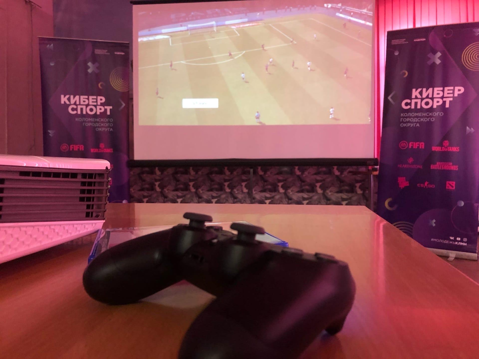 В Коломне прошел турнир по интерактивному футболу «FIFA 20»