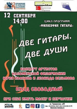 Коломенская филармония приглашает на новый цикл программ «Философия гитары»