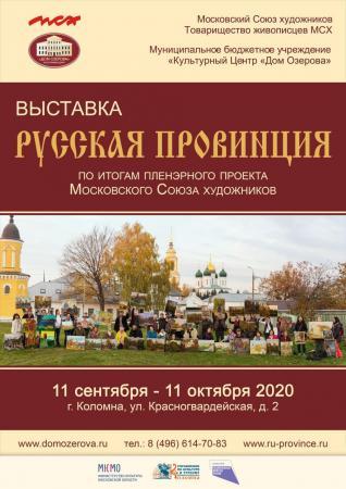 В «Доме Озерова» откроют выставку «Русская провинция»