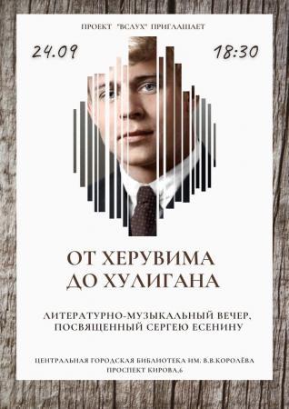Коломенцев приглашают на литературно-музыкальный вечер «От херувима до хулигана»