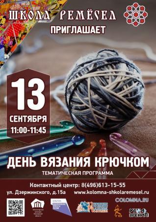«Школа ремесел» приглашает на день вязания крючком