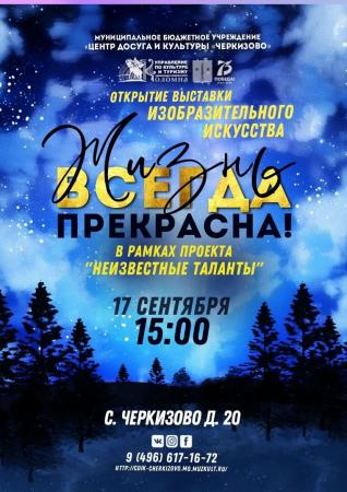 В Черкизово откроют выставку изобразительного искусства «Жизнь прекрасна»