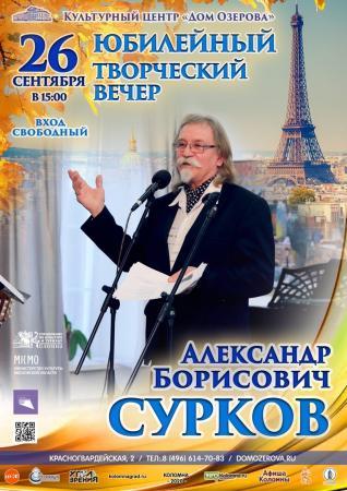 В «Доме Озерова» пройдет творческая встреча с Александром Борисовичем Сурковым