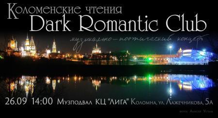 Коломенцев приглашают на концерт «Dark Romantic Club»