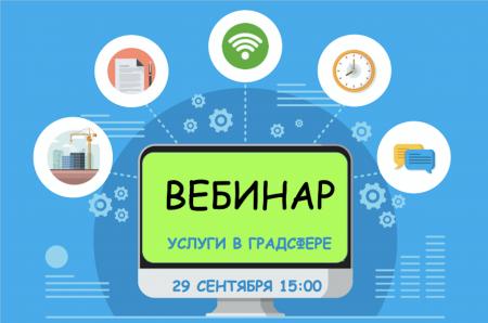29 сентября Мособлархитектура проведет вебинар по вопросам получения государственных и муниципальных услуг