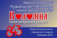 Поздравление Главы Коломенского городского округа Дениса Лебедева с Днем города