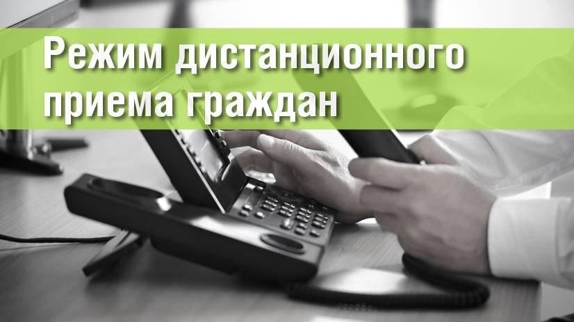 Приём граждан в администрации округа ведётся в дистанционном режиме