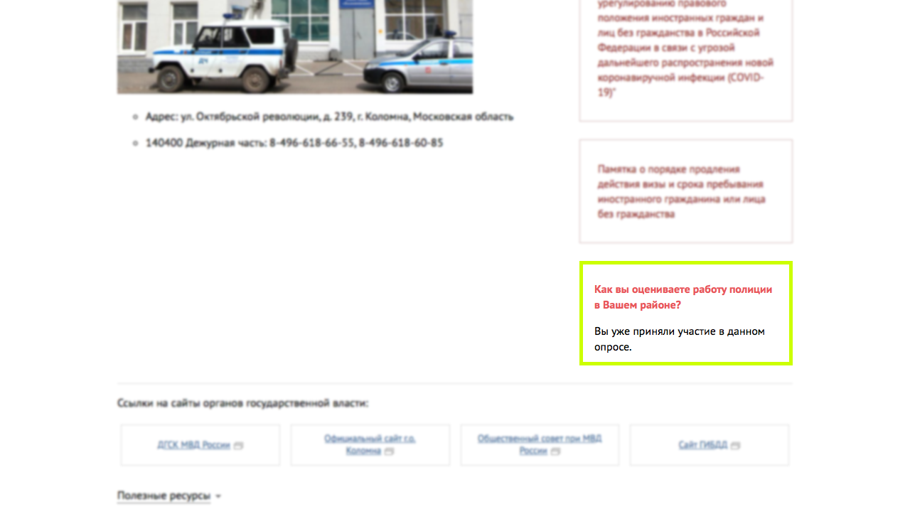Коломенцев просят оценить работу полиции в онлайн-голосовании