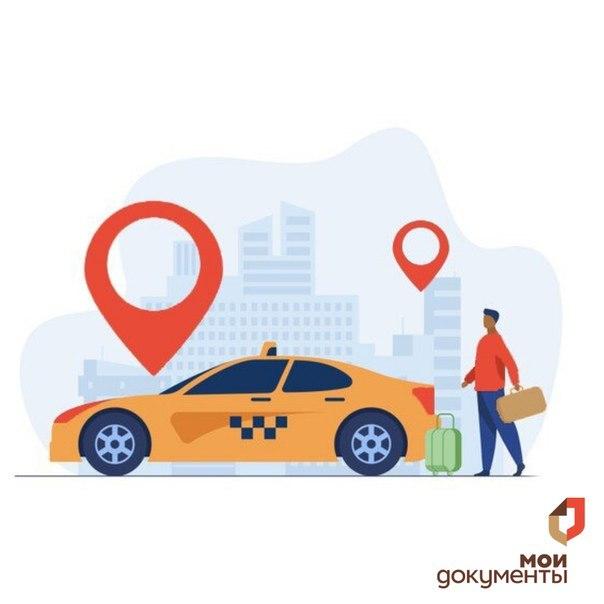 Коломенцы могут получить разрешение на работу в такси в электронном виде