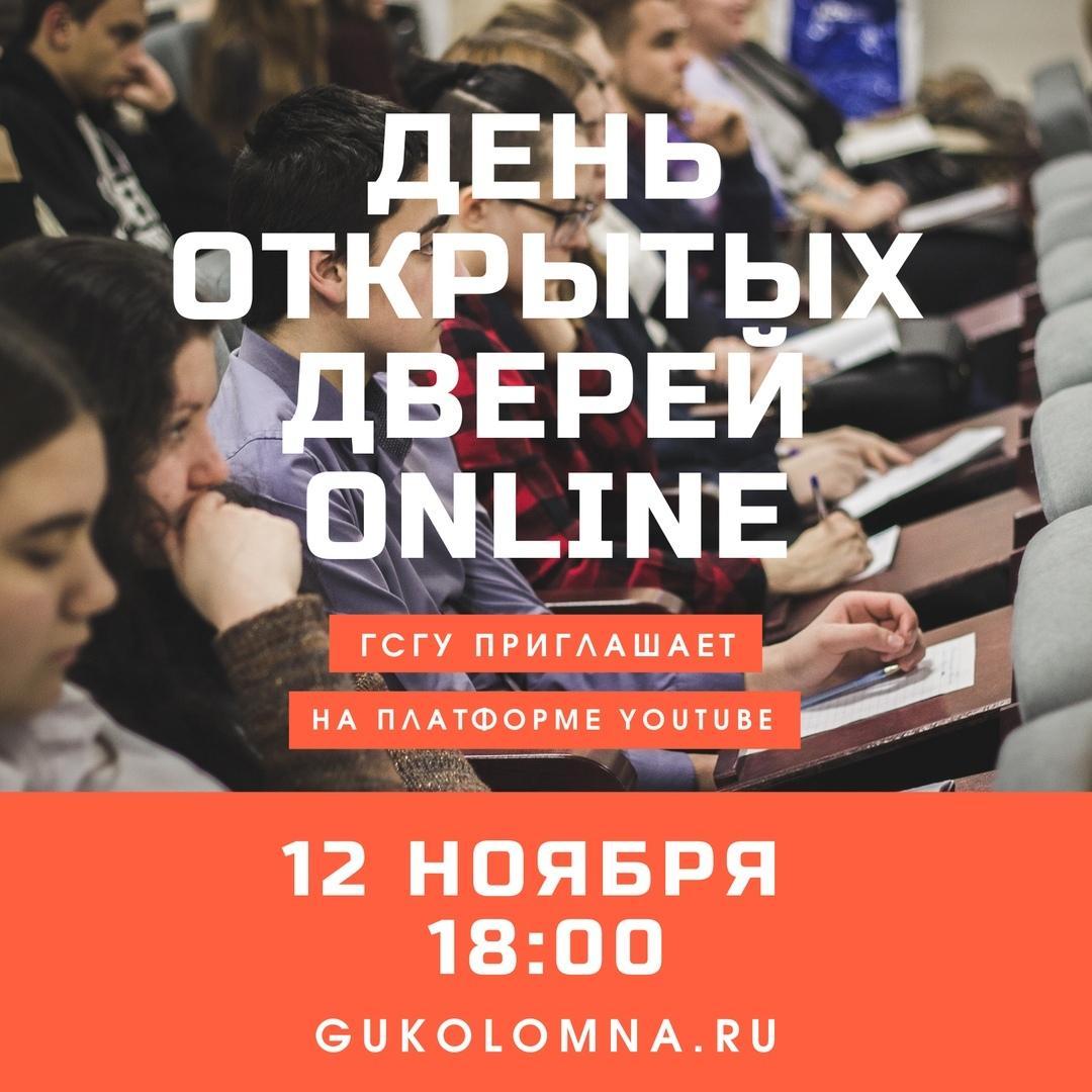 ГСГУ проведет День открытых дверей онлайн