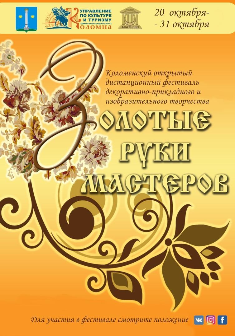 В Коломне стартовал ежегодный фестиваль «Золотые руки мастеров»