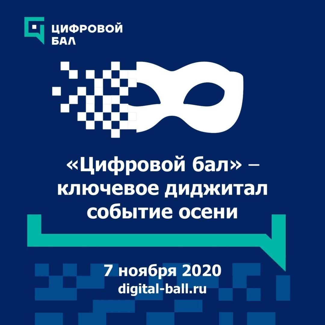 ГСГУ примет участие в первом Всероссийском «Цифровом балу»